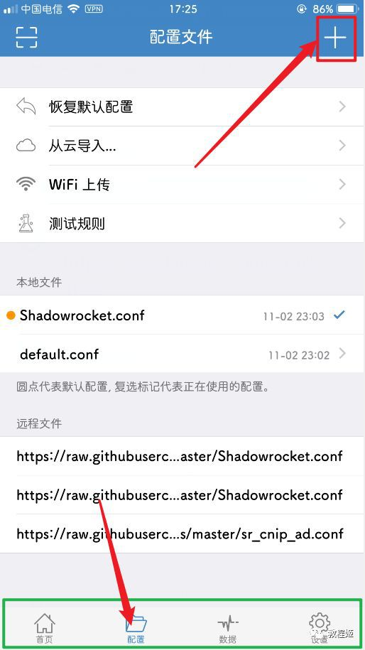 新知图谱, ios小火箭Shadowrocket使用教程